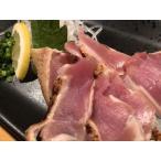 鶏ももタタキ (約220〜280g)鹿児島県 今だけ激安