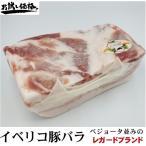 イベリコ豚 バラブロック 高品質レガードブランド 1パック約1kg 真空パック 業務用