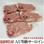 九州産黒毛和牛サーロインステーキ 200g【黒毛和