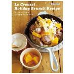 ル・クルーゼで作る とっておきブランチレシピ