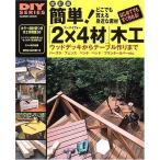 簡単!「2×4材」木工?ガーデンエクステリアからインテリアまで作例とテクニック (Gakken mook?DIY series)
