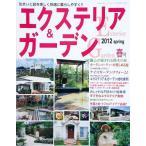 エクステリア&ガーデン 2012年 04月号 [雑誌]