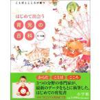 はじめて出会う育児の百科 0~6歳 (はじめて出会う 育児の百科)