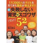 続・失敗しない 育児のスゴワザ52 (育児のスゴワザシリーズ)