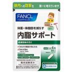 内脂サポート 30日分 120粒 送料無料 ファンケル FANCL