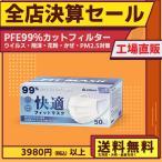 サージカルマスク 50枚 普通サイズ 青 大人用全品4箱以上送料無料 使い捨て 風邪 咳 花粉 PM2.5 ウイルス飛沫対策 男性