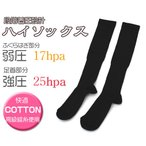 Other - 【メール便送料160円】段階着圧設計ハイソックス Be Leg Slim!
