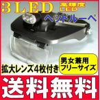 【送料無料】高輝度3LEDヘッドライトルーペ
