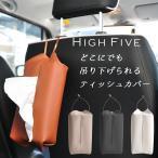 ティッシュケース ティッシュカバー テッシュボックスケース 壁掛け 吊り下げ 車 PUレザー 本革 イタリアンレザー 車用品 HIGH FIVE ブランド 送料無料