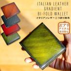 【訳あり】二つ折り財布 メンズ 本革 牛革 グラデーションレザー 革 イタリアンレザー 大容量 DomTeporna Italy ブランド 送料無料 ギフト