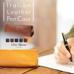 本革 ペンケース シンプル おしゃれ イタリアンレザー ファスナー チャック 小さめ スリム 筆箱 ふで箱 ふでばこ ペン ポーチ 文房具 文具 収納