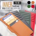 インナーカードケース 薄型 長財布 カードケース ウォレットインウォレット カード入れ