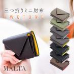 三つ折り財布 財布 レディース メンズ さいふ 牛革 ボタン型 小銭入れ カード入れ コンパクト レザー 大容量 ツートンカラー ギフト プレゼント