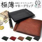マネークリップ 財布 超薄型 小銭入