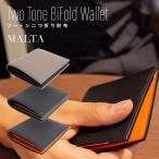 二つ折り財布  財布 メンズ 小さい財布 薄型 コンパクト ツートンカラー 牛革 レザー 薄い YKKファスナー MALTA ブランド