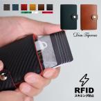 マネークリップ カードケース スキミング防止 RFID 搭載 磁気防止 カード入れ お札入れ コンパクト イタリアンレザー カーボンレザー ブランド 送料無