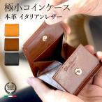 小銭入れ コインケース メンズ レディース 本革 牛革 イタリアンレザー ボックス型 BOX型 小銭入れ 小さい 薄い 軽い 財布 ブランド おしゃれ 送料無料