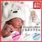 おくるみ  赤ちゃん ベビー 新生児 かわいい クマさん ホワイト 白くま ブランケット