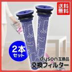 ダイソン Dyson 交換フィルター 2個セット DC58 DC59 DC61 DC62 DC74 V6 V7 V8 互換品