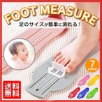 フットメジャー 子供 計測器 6-20cm 足のサイズ 子供用 フットスケール