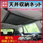 車 天井収納ネット 収納グッズ  ルーフネット  ミニバン SUV ファスナー付き アウトドア