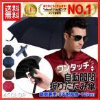 折りたたみ傘 メンズ レディース ワンタッチ自動開閉 大きいサイズ 撥水 コンパクト