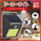 ソーラーライト センサーライト 人感センサーライト 屋外 48LED COB