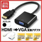 HDMI VGA 変換アダプタ 変換ケーブル  1080P  電源不要