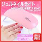 ネイルライト ジェルネイル UVライト レジン硬化  LED ピンク