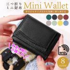 三つ折り財布 レディース ミニ財布 コンパクト 本革 かわいい カード入れ 小銭入れ