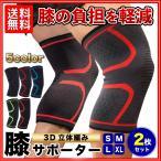 膝サポーター 2枚組 膝痛 スポーツ 関節保護 痛み軽減 ズレない ひざ