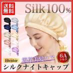 シルクナイトキャップ 天然シルク 美髪 キューティクル  枝毛 さらさら
