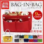 バッグインバッグ フェルト コンパクト たっぷり収納 インナーバッグ すっきり収納