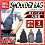 ショルダーバッグ メンズ 斜め掛け 大容量 小さい ポケット 軽い