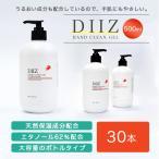 【お得!!まとめ買い30本セット】DIIZ 除菌ハンドジェル500ml