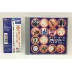 DVD オール 太陽とシスコムーン・T&Cボンバー [DV