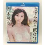 セキララ*彼女3 [Blu-ray] 吉木りさ