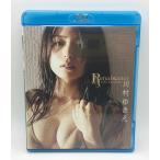 川村ゆきえ Renaissance 3D&2D [Blu-ray]