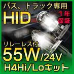 ★24V55W HIDキット H4Hi/Loバルブ 上下切替式 スライド式 極薄交流式 リレーレス付き ヘッドラ イト 1年保証 あすつく