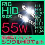 ★12V55W HIDキット H1 H3 H3C H7 H8 H11 HB3 HB4 シングルバルブ 極薄交流式 ヘッドライト 1年保証 あすつく