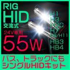 ★24V55W HIDキット H1 H3 H3C H7 H8 H11 HB3 HB4 シングルバルブ 極薄交流式 ヘッドライト 1年保証 あすつく