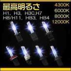 【クーポン利用で200円OFF】高寿命! HID純正交換バルブ  H1/H3/H3C/H7/H8/H11/HB3/HB4 色自由  フォグランプ  1年保証