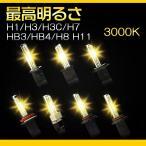 高寿命 交流式HID純正交換バルブ  H1/H3/H3C/H7/H8/H11/HB3/HB4  ゴールド3000K  ヘッドライト  フォグランプ 安心1年保証