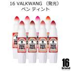 ショッピングBrand 16BRAND 16 VALKWANG(発光)ペン ティント 韓国コスメ PEN TINT リップ  16ブランド メール便180円