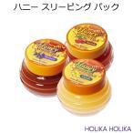 ショッピングパック ホリカホリカ ハニースリーピングパック Holika Holika 韓国コスメ 宅配便