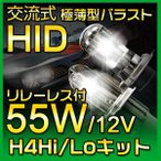 ★12V55W HIDキット H4Hi/Loバルブ 上下切替式 スライド式 極薄交流式 リレーレス付き ヘッドライト 1年保証 あすつく