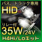 ★24V35W HIDキット H4Hi/Loバル ブ 上下切替式 スライド式 極薄 交流式 リレーハーネス付き ヘッドラ イト 1年保証 あすつく