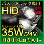 ★24V35W HIDキット H4Hi/Loバル ブ 上下切替式 スライド式 極薄交流式 リレーレス付き ヘッドライト 1年保証 あすつく
