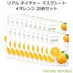 ネイチャーリパブリック リアル ネイチャー マスクシート #オレンジ 20枚セット 韓国コスメ NATURE REPUBLIC ORANGE アンプル 生気 パック スキンケア 正規品