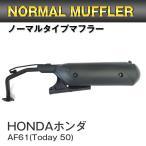 高品質 新販売 ノーマルタイプマフラー HONDAホンダTODAY[トゥデイ] AF61 排気量50cc『AF61(Today 50)』